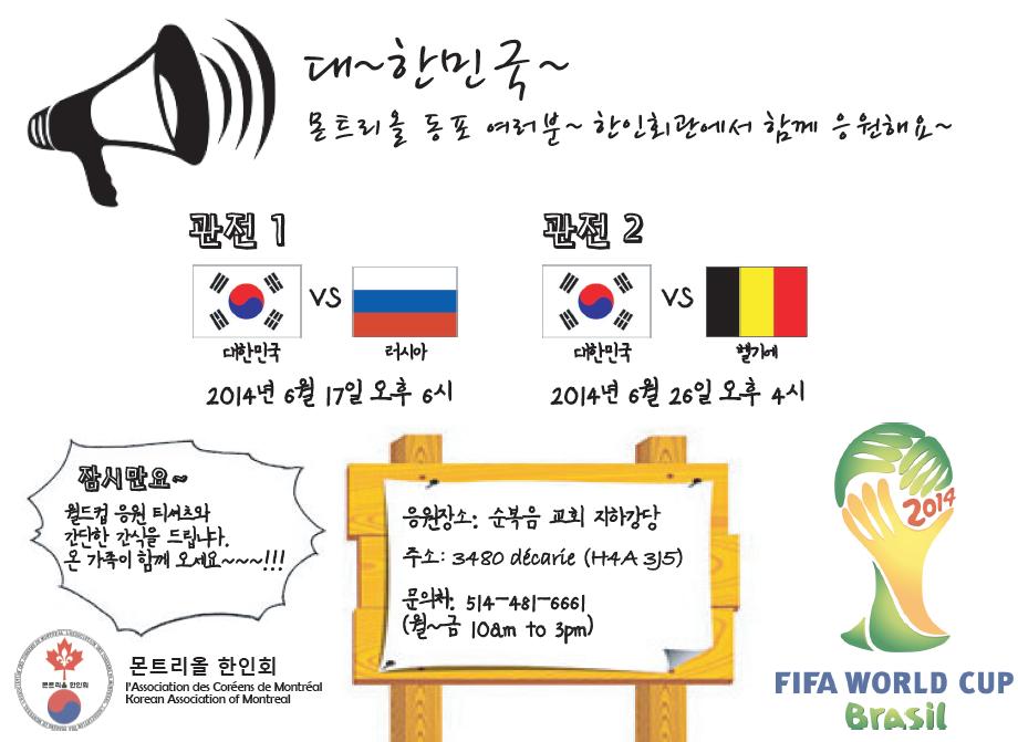 월드컵 관전 홍보 포스터.png
